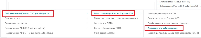 Пользователь заблокирован на портале электронных паспортов СЕП