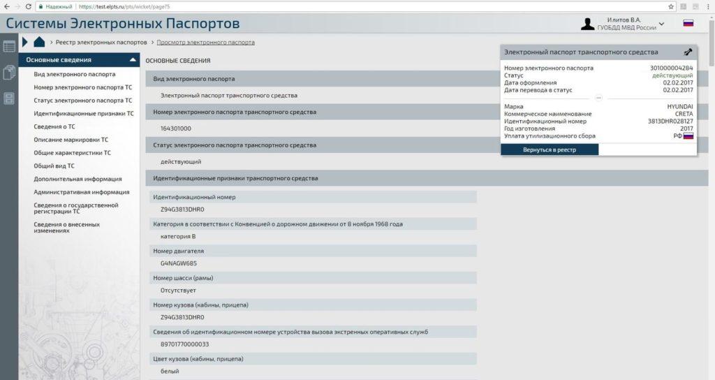 Система электронных паспортов ЭПТС