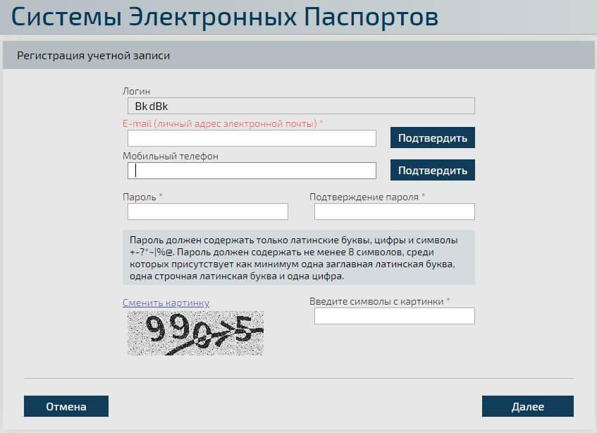 Ввод данных при регистрации на портале ЭПТС