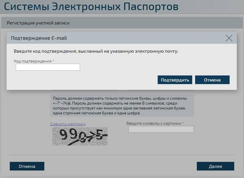 Код подтверждения при регистрации на портале ЭПТС
