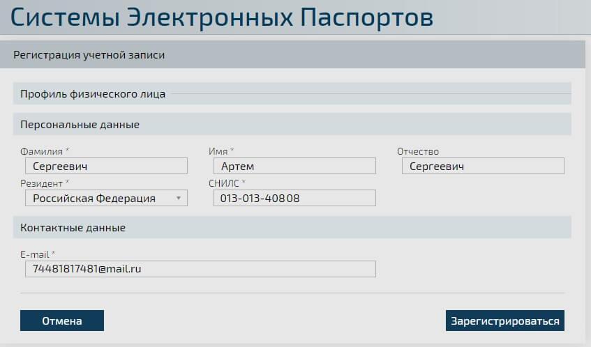 Сверка данных при регистрации