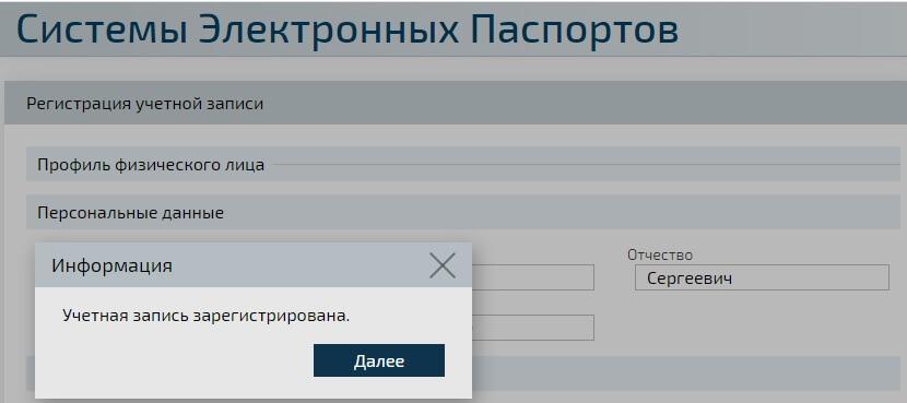 Учетная запись зарегистрирована