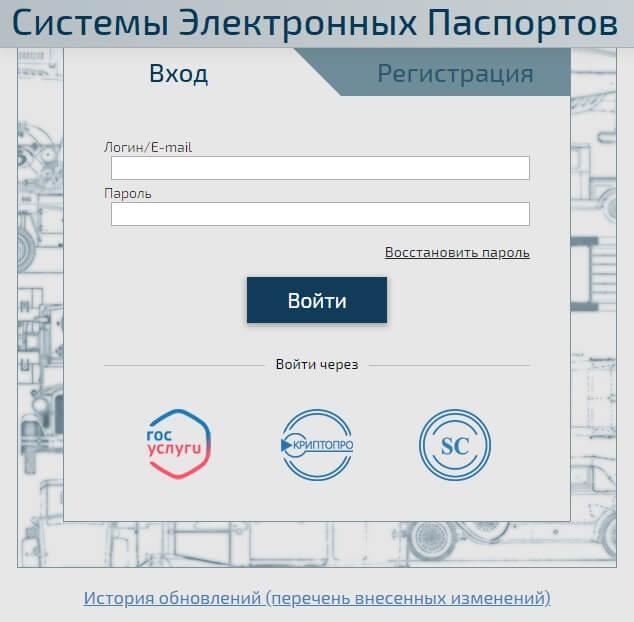 Выбор способа для входа в систему электронных паспортов транспортных средств