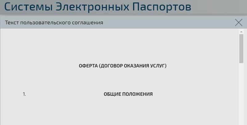 Договор оферты ЭПТС