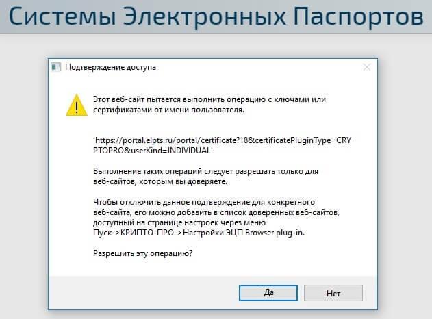 Подтверждение на операцию в системе электронных паспортов