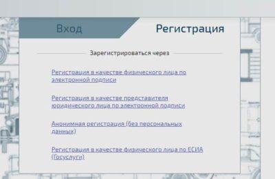 Регистрация на портале Электронных ПТС