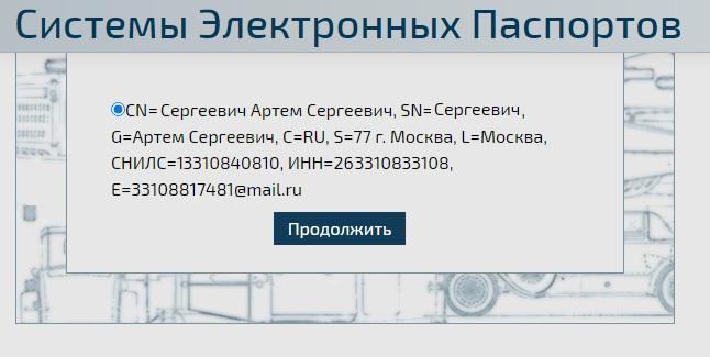 Выбор сертификата для входа в ЭПТС