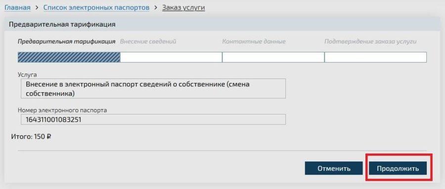 Заказ услуги по смене собственника Электронного ПТС