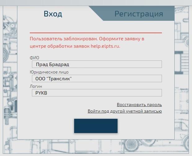 Техническая поддержка на портале Электронных паспортов ЭПТС