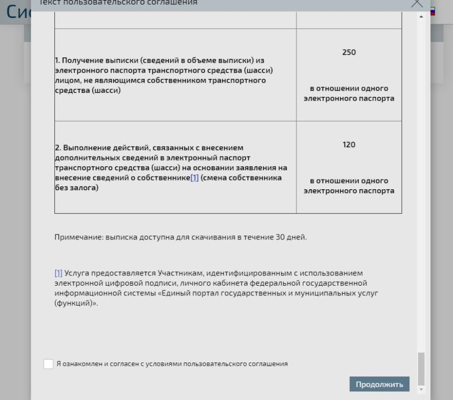 Регистрация Юридического лица на портале Электронных ПТС
