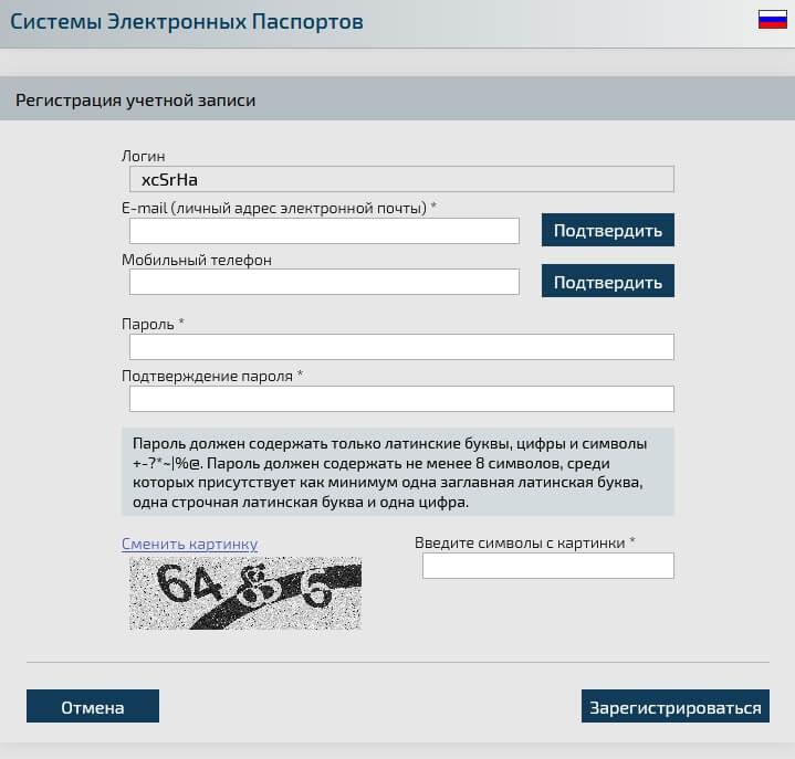 Как зарегистрироваться в системе Электронных ПТС через ГосУслуги