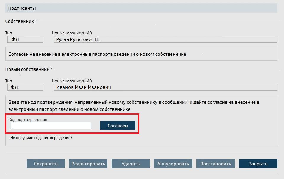 Подтвердить смену собственника в электронном ПТС