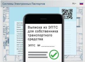 Смена собственника в электронном ПТС (ЭПТС)