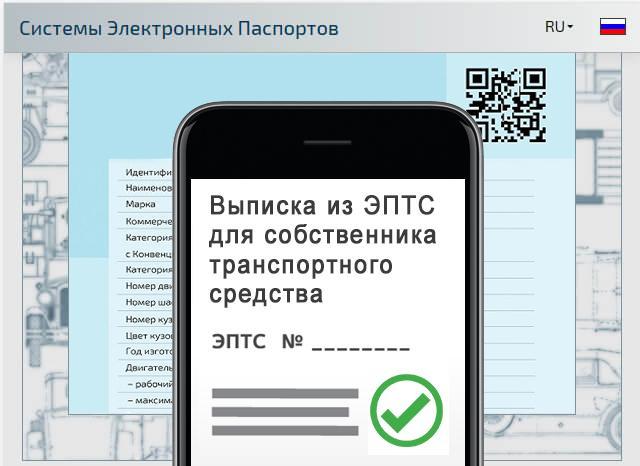 Получение выписки из ЭПТС собственником транспортного средства