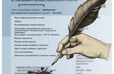 Изменение ЭПТС для новой и подержанной машины, купленной в России и за рубежом