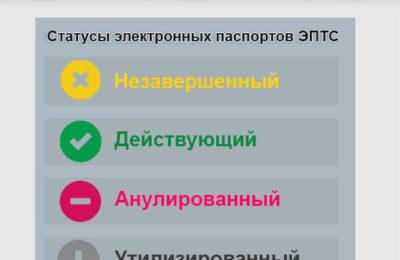 Статусы Электронного ПТС (ЭПТС) на портале СЭП