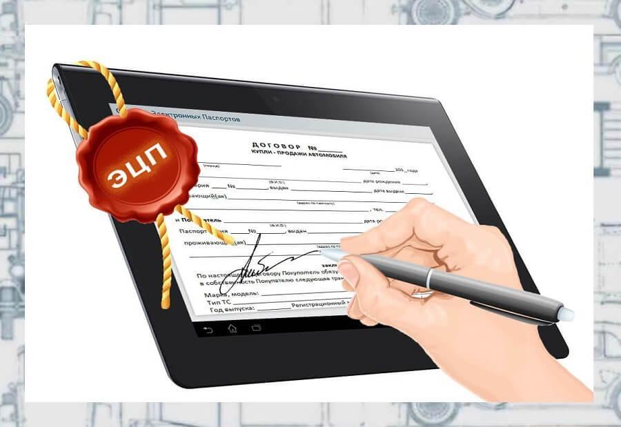 Что такое «электронная подпись» для оформления ЭПТС простыми словами?