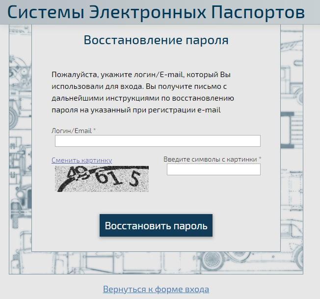 Как изменить или восстановить пароль входа в базу ЭПТС?