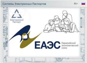 Кто участвовал в становлении системы электронных паспортов?
