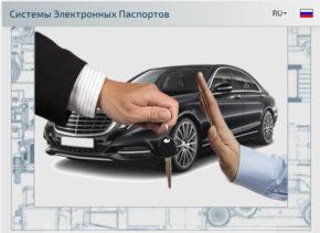 Модернизация и возврат автомобиля прежнему владельцу ЭПТС