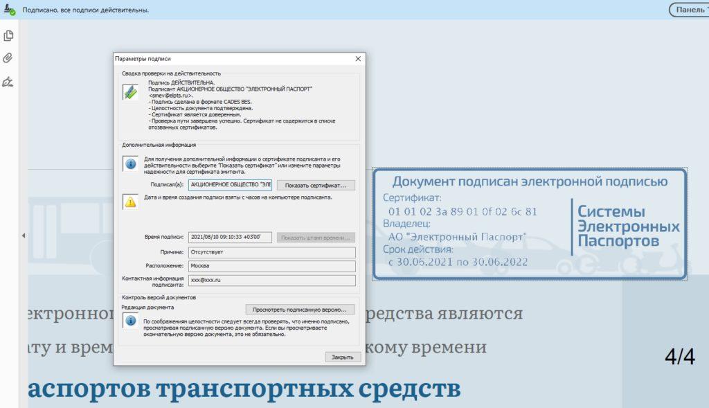 Цифровая подпись АО Электронный паспорт в PDF без ошибок рисунок