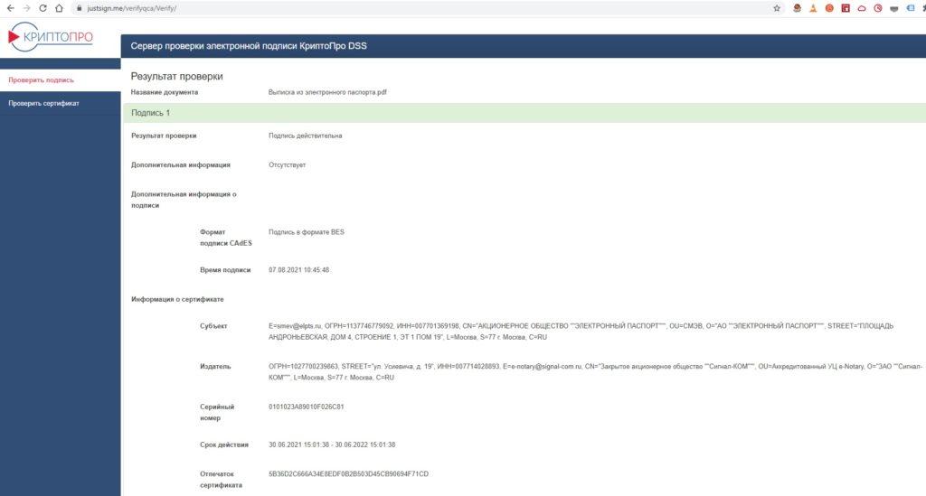 Проверка онлайн цифровая подпись АО Электронный паспорт  рисунок