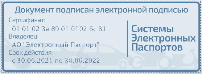Цифровая подпись АО Электронный паспорт рисунок