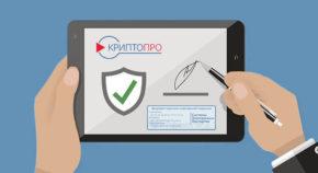 Проверка электронной цифровой подписи выписки из ЭПТС